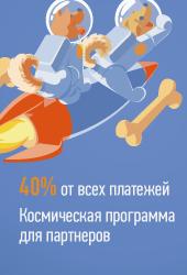Партнерская программа 40%