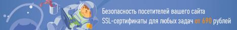 SSL сертификаты под любые задачи
