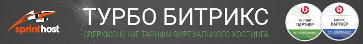 Турбо Битрикс. Сверхмощные тарифы виртуального хостинга