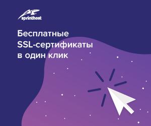 Бесплатные SSL-сертификаты в один клик