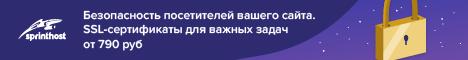 SSL сертификаты для важных задач