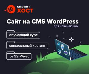Создание сайта на CMS WordPress: обучение и хостинг